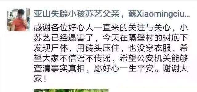 廣西玉林11歲失蹤男孩已找到被磚頭壓芭蕉樹下