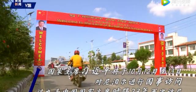 """尼泊爾亮起""""中國紅""""歡迎習近平到訪"""