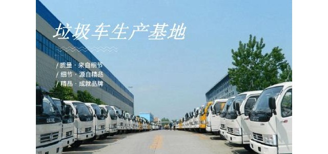 香河哪里有卖垃圾车的_香河哪里有卖垃圾车的地方-程力专汽的文章