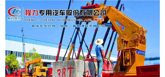 崆峒50噸折臂隨車吊生產廠家-程力專用汽車-平涼機械設備
